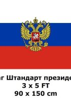 font-b-Flag-b-font-of-Commander-in-Chief-of-Russia-90-x-150-cm.jpg