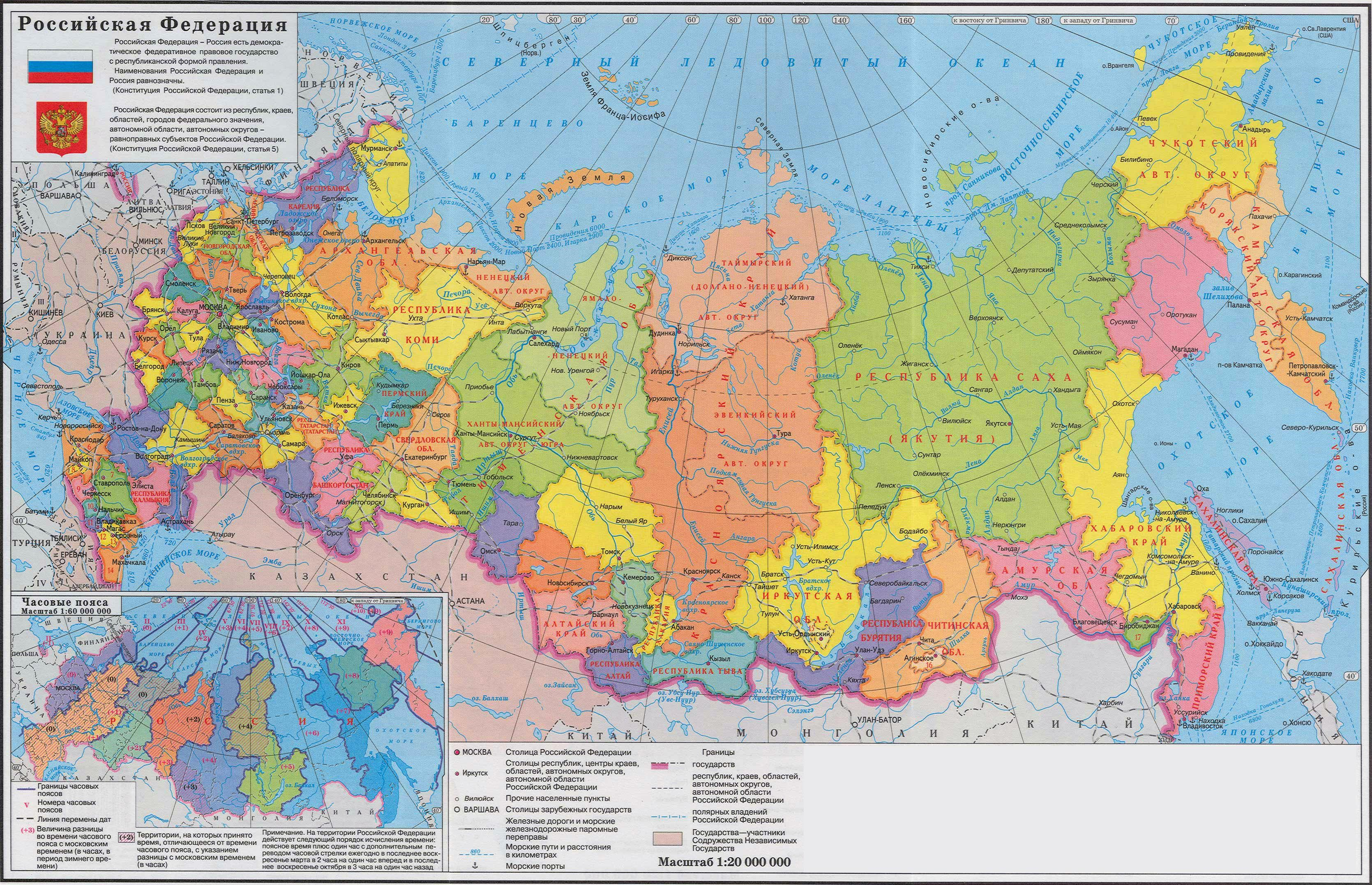 Largepoliticalandadministrativemapofrussiawithcitiesjpg - Russia administrative map